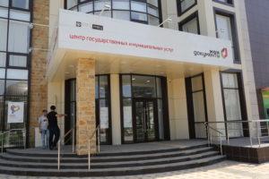 #Подведены итоги конкурса «Лучший многофункциональный центр предоставления государственных и муниципальных услуг в Республике Дагестан» 2017 года.5