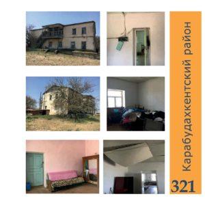 #Недвижимость для бизнеса3