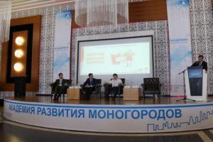 #МФЦ Дагестана принимает участие в семинар конференции Фонда развития моногородов5