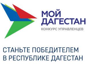 #В Республике Дагестан проходит конкурс «Мой Дагестан».1