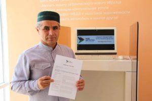 #Участники конкурса «Мой Дагестан» смогут пройти онлайн-тестирование в многофункциональных центрах республики7