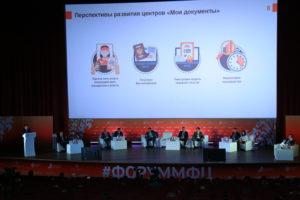 #В Дагестане прошел Всероссийский форум центров оказания госуслуг5