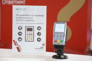 #Вносить оплату за госпошлину в МФЦ теперь можно с помощью банковской карты5