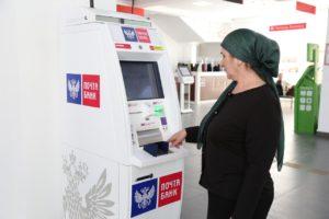 #Услуги «Почта Банка» можно получить в офисах МФЦ8