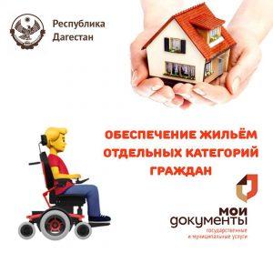 #Получить субсидию на приобретение жилья можно через МФЦ3
