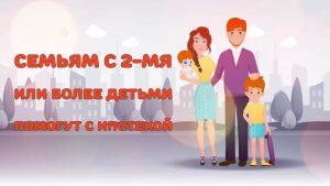 #Ипотека с господдержкой для семей с детьми под 6%1