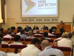 #МФЦ Дагестана принял участие в заседании рабочей группы по имущественной поддержке субъектов малого и среднего предпринимательства2