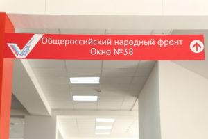 #Окно Народного фронта открылось в МФЦ3