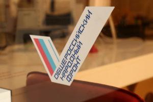 #Окно Народного фронта открылось в МФЦ9