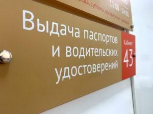 #Более трех тысяч водительских удостоверений выдали с начала года  многофункциональные центры республики9