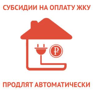 #Субсидии на оплату ЖКУ продлят автоматически4