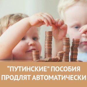 #Изменён порядок оформления ежемесячных выплат в связи с рождением первого или второго ребенка3