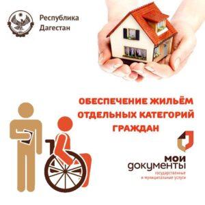 #Центры Мои Документы ведут прием заявлений на получение жилищных субсидий для инвалидов1