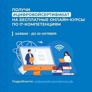 #Стартовала выдача персональных цифровых сертификатов3