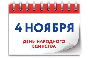 #График приема граждан в офисах «Мои Документы» в праздничные дни2