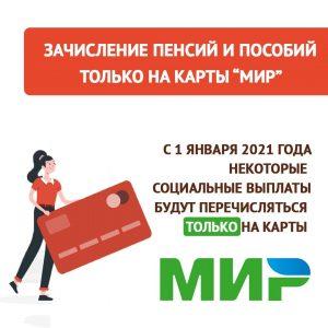 #Зачисление пенсий и пособий только на карты «МИР»6