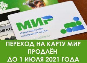 #Переход на карты МИР продлен до 1 июля 2020 года7