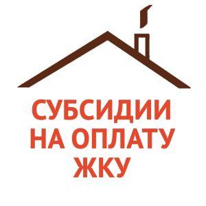 #Информация для получателей субсидии на оплату жилищно-коммунальных услуг3