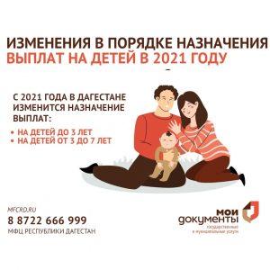 #Как изменятся выплаты на детей в 2021 году9