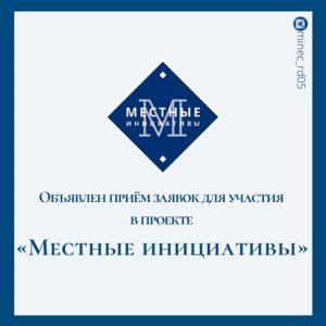 #Стартовал прием заявок для участия в проекте «Местные инициативы»2