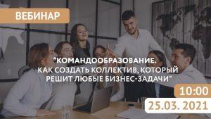 #Минэкономразвития России проведет вебинар на тему командообразования1