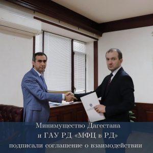 #Подписано соглашение между ГАУ РД «МФЦ в РД» и Министерством по земельным и имущественным отношениям РД.7
