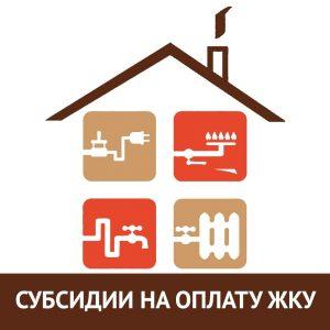 #Субсидии на оплату ЖКУ не будут продлевать автоматически.3