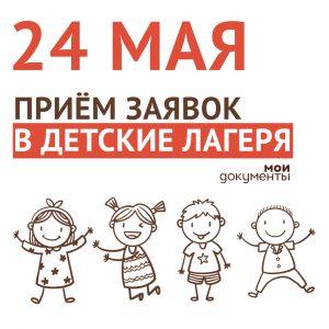 #МФЦ Дагестана начнёт прием заявок на получение путевок в детские лагеря5