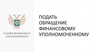 #С 1 июня 2019 года действует новый порядок урегулирования споров потребителей с финансовыми организациями9