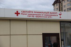 #В МФЦ г. Дербент открылся пункт вакцинации.1