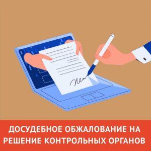 #Уведомление для представителей бизнеса республики Дагестан1