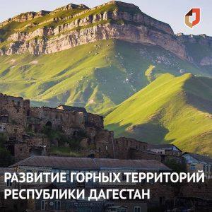 #Стартовал прием заявок на получение субсидий по программе развития горных территорий в Республике Дагестан1