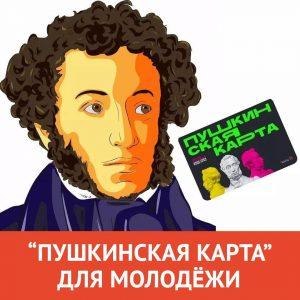 #В музеи, театры и на концерты с «Пушкинской картой»!1