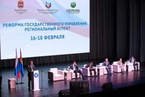 #Республиканский МФЦ принял участие в конференции «Реформа государственного управления: региональный аспект»2