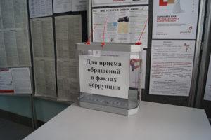 #В Минтруда Дагестана установили ящик для жалоб о коррупции5