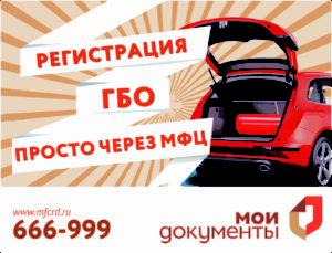 #В МФЦ Дагестана можно зарегистрировать ГБО3