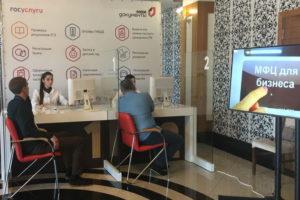 #МФЦ принимает участие в Российском интернет-форум4