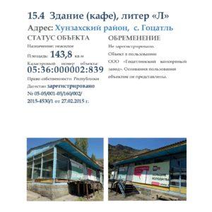 #Недвижимость для бизнеса9