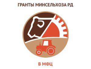 #В республике Дагестан стартовал конкурсный отбор на получение грантов Министерства сельского хозяйства и продовольствия РД3