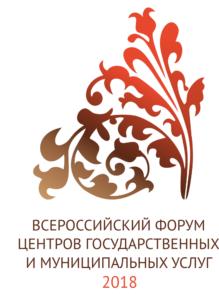 #11–12 октября 2018 г. Всероссийский форум центров государственных и муниципальных услуг.3