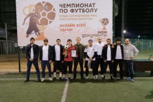 #На спортивных полях «Анжи-арены» прошел футбольный турнир  среди  сотрудников  филиалов МФЦ8