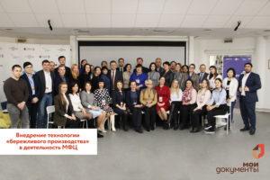 #МФЦ Дагестана представил свой проект на конференции Минэкономразвития России по бережливому производству7