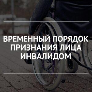 #Как оформить инвалидность или подтвердить группу во время короновируса?3