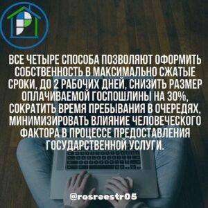 #Электронные сервисы Росреестра5