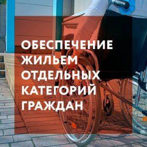 #Центры Мои Документы ведут прием заявлений на получение жилищных субсидий для инвалидов7
