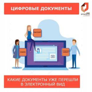#Цифровые документы6