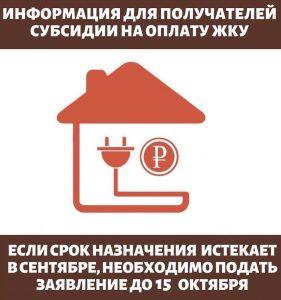 #Информация для получателей субсидии  на оплату жилищно-коммунальных услуг7