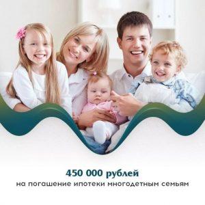 #450 000 рублей на погашение ипотеки1
