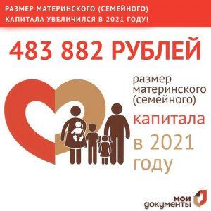 #Размер материнского капитала увеличен6