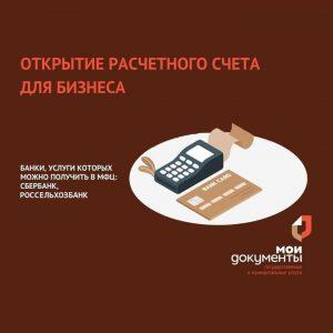 #Как открыть расчетный счет через центр «Мои Документы»2